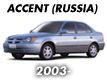 ACCENT (RUSSIA)