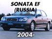 SONATA EF(RUSSIA)