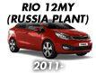 RIO 12MY (RUSSIA PLANT)